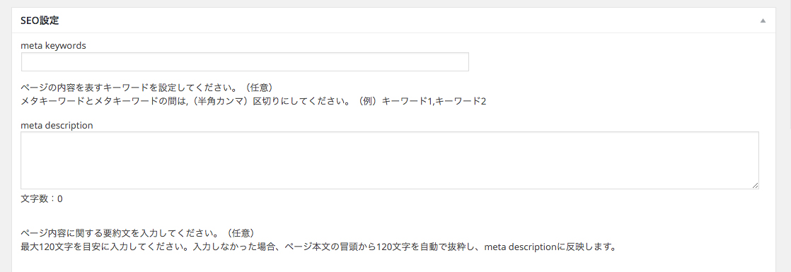 meta descriptionの設定