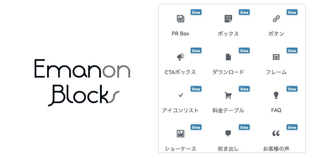 WordPress 5 対応 有料プラグイン Emanon Blocks