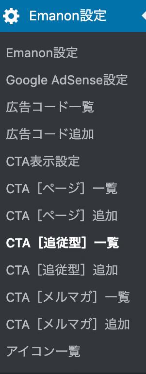 CTA[ページ]・CTA[メルマガ]表示設定