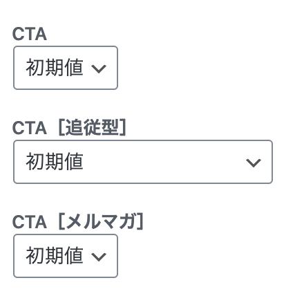ページ単位でCTAの表示・非表示を設定