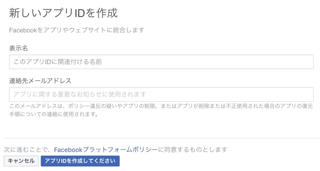 新しいアプリIDを作成