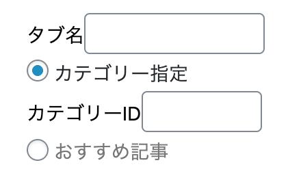 フロントページ タブの設定