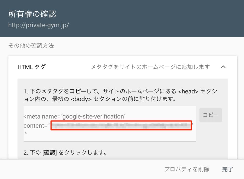 Google Search Console 所有権の確認 HTMlタグ