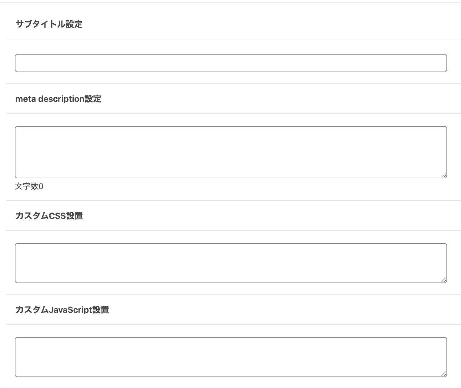 ページ編集画面サンプル