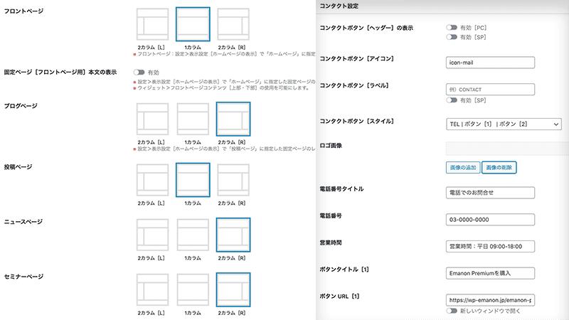 """独自の設定機能で<br class=""""u-display-sp"""">サイトを構築"""