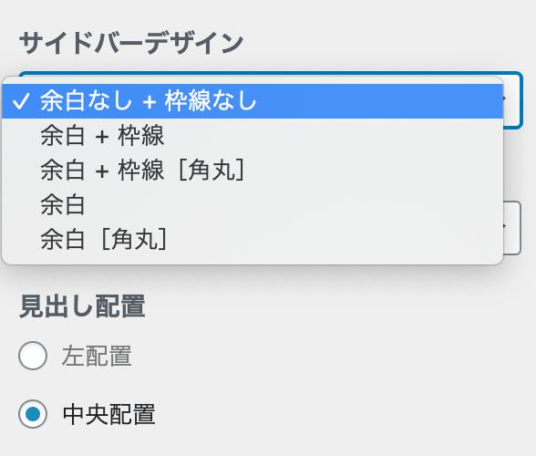 サイドバーデザインの選択肢