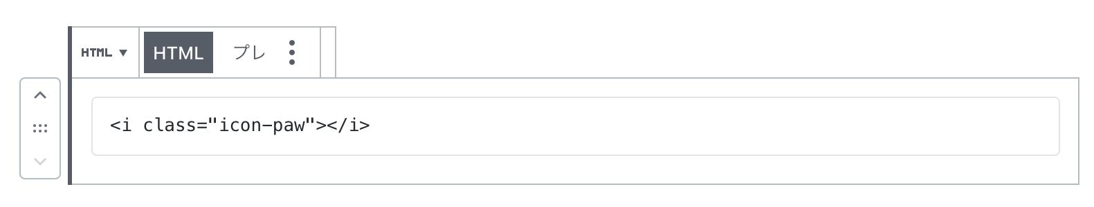 カスタムHTMLブロックを使ったアイコンの表示