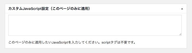 カスタムJavaScript設定
