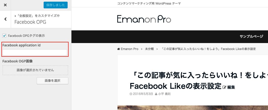 FacebookアプリID取得
