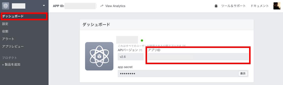 アプリIDをコピー