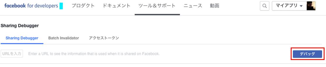デバッガー - 開発者向けFacebook