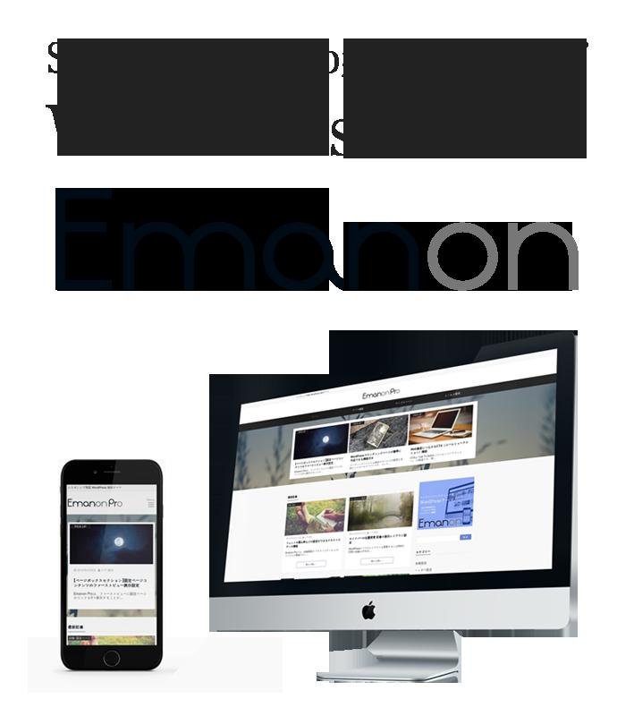 あなたもEmanon ProでWeb集客を始めませんか