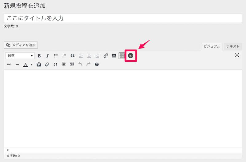 HTMLタグ挿入ボタン