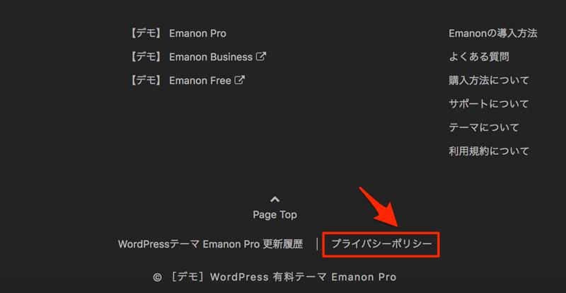Emanon Pro フッター