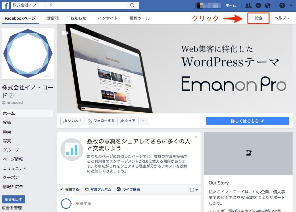 Facebookメッセンジャーの設定 1