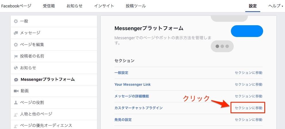 Facebookメッセンジャーの設定 3