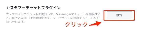 Facebookメッセンジャーの設定 4