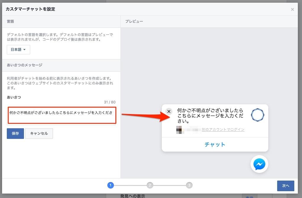 Facebookメッセンジャーの設定 7
