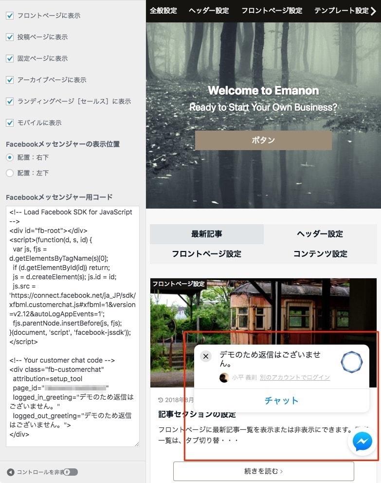 CTA設定 Facebookメッセンジャー詳細設定