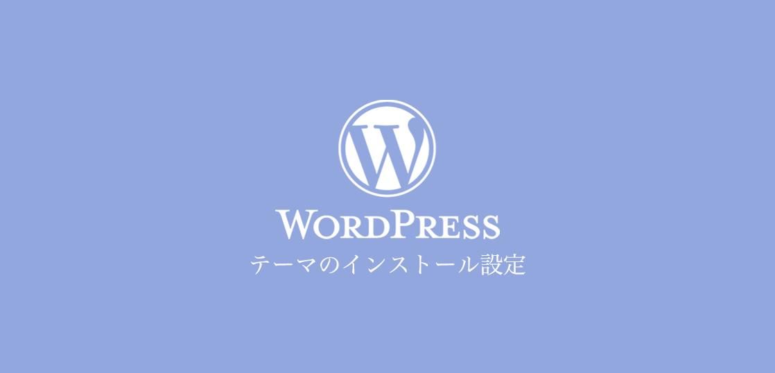 wordpressテーマのインストール