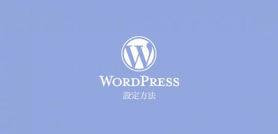 WordPress設定方法