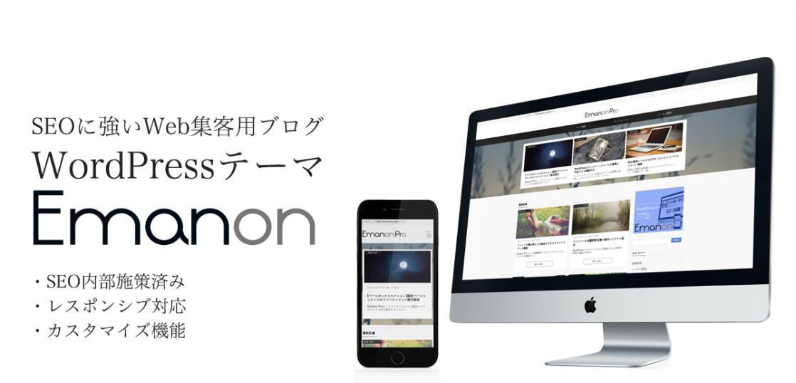 WordPressテーマEmanon