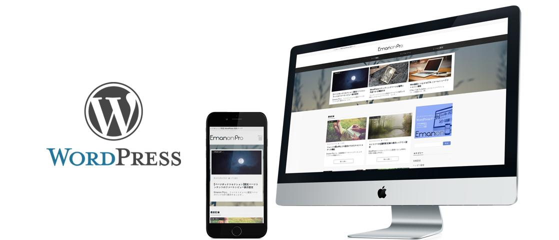 Web集客に強いWordPress有料テーマ Emanon Pro