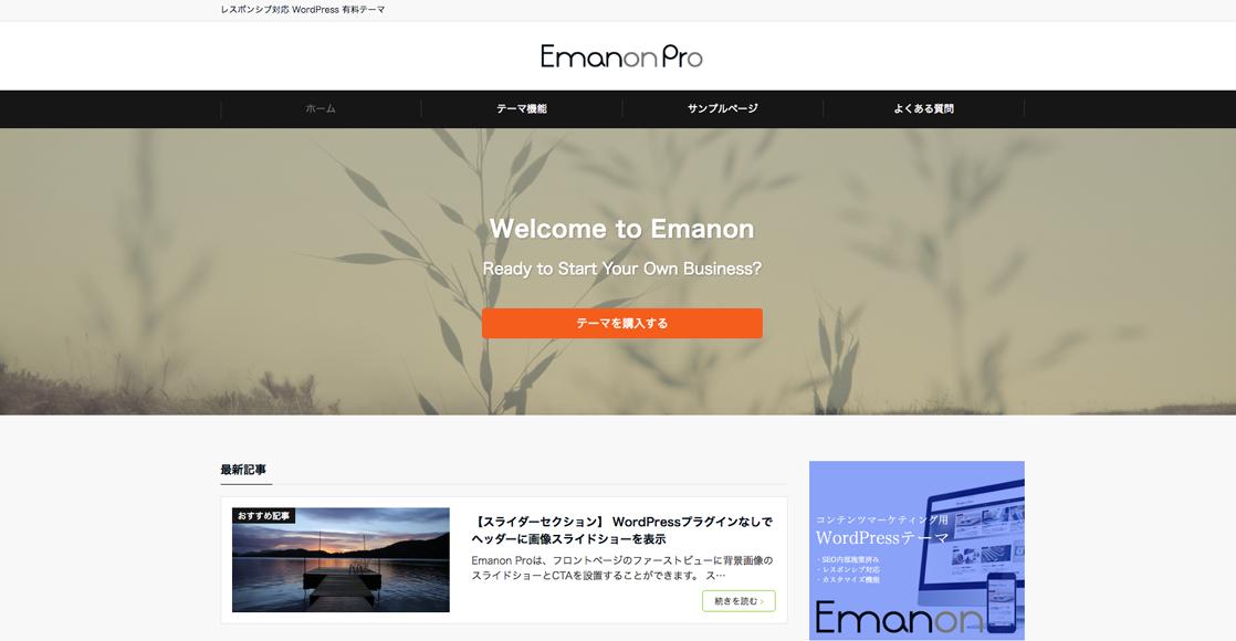 emanon-pro-view