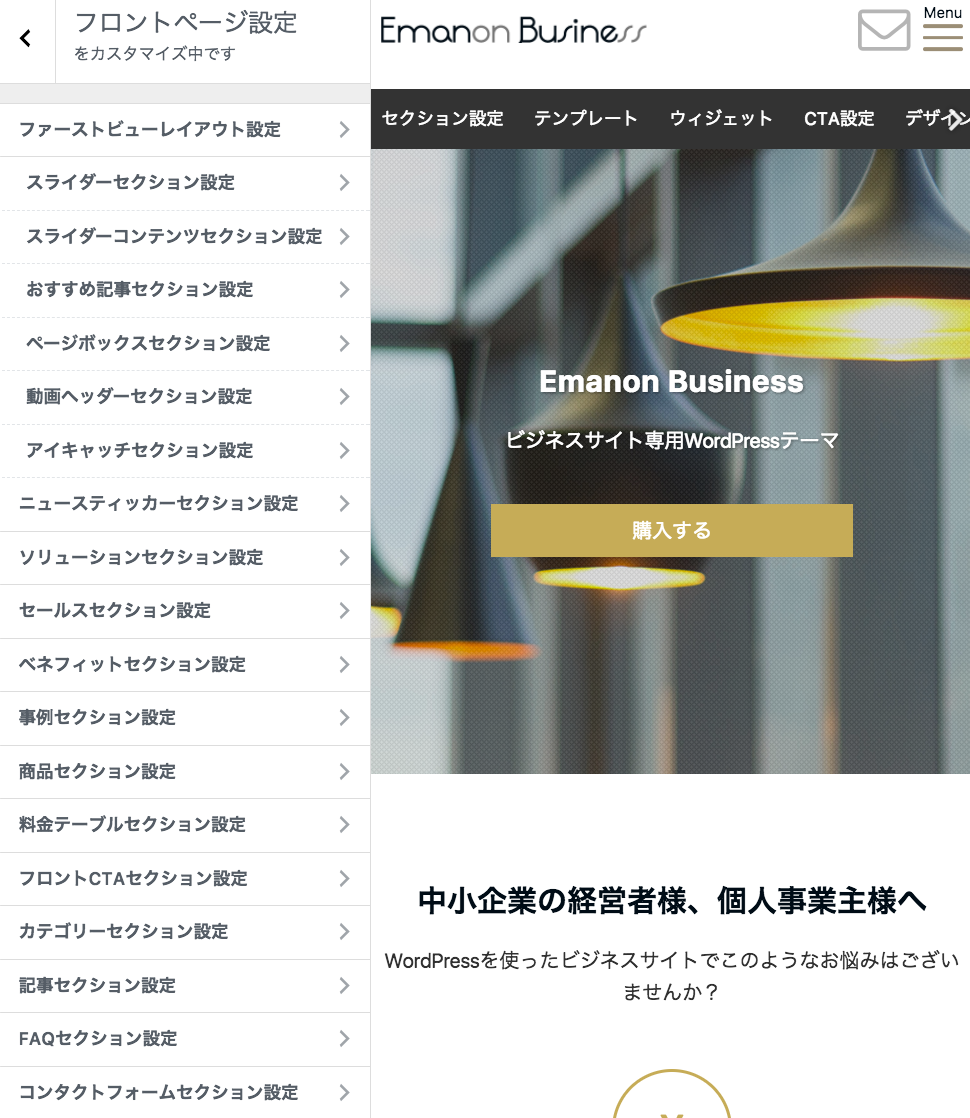 Emanon Business フロントページ