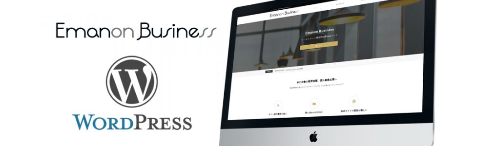 拡張テーマ Emanon Business