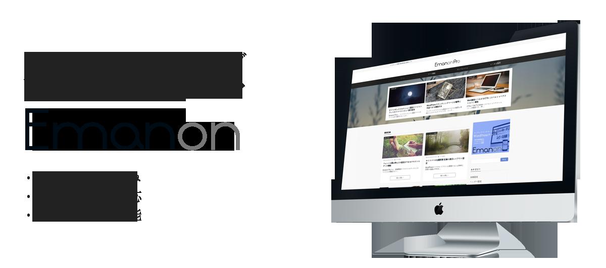 本格的なWeb集客ができるWordPress有料テーマ Emanon Pro