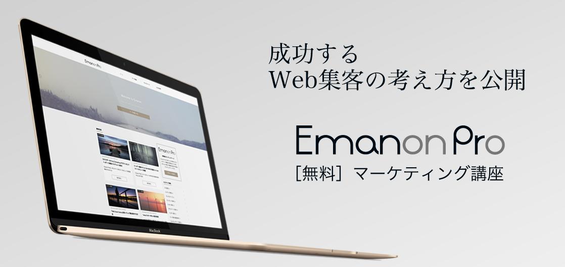 【無料】Web集客5つのテクニック