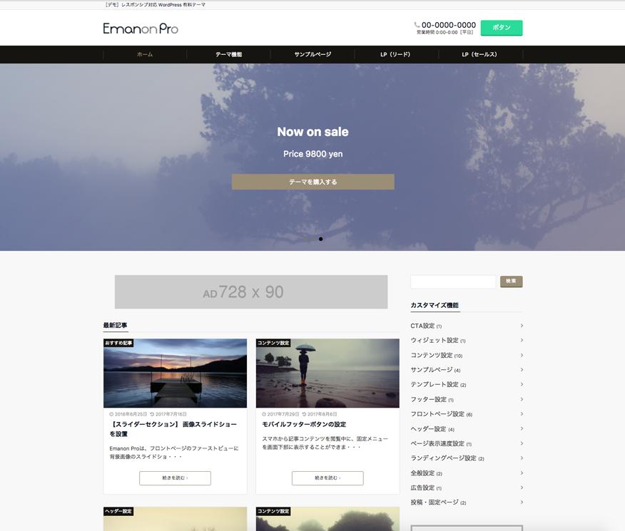 WordPress有料テーマ Emanon Pro