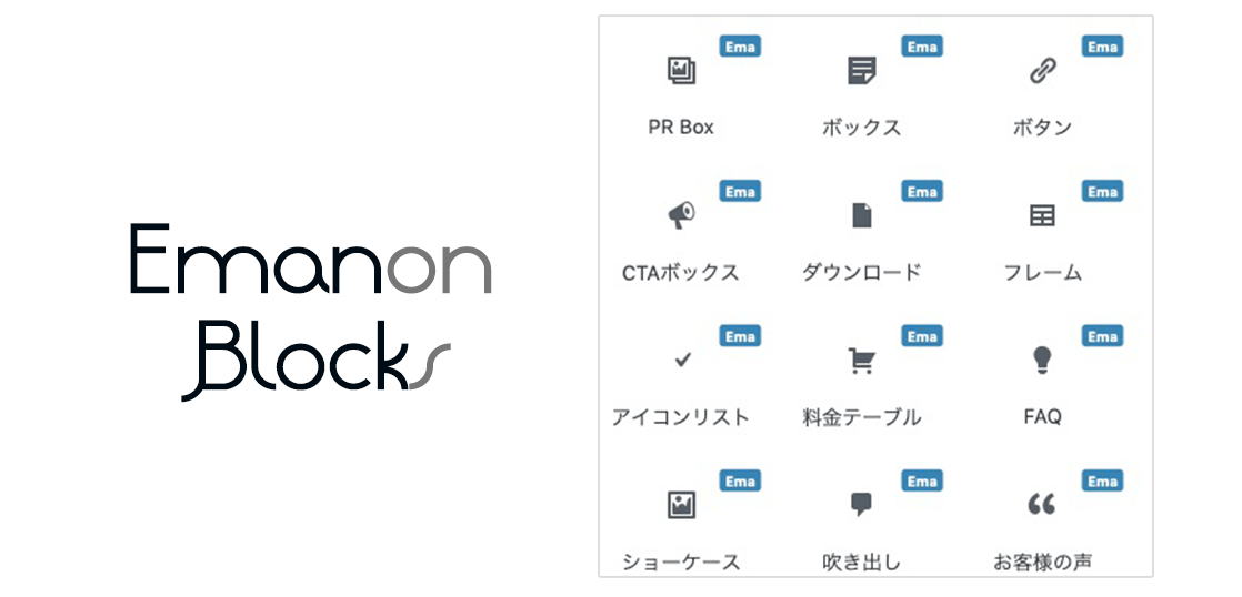有料プラグイン Emanon Blocks